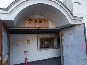 菅公ギャラリー入口