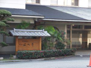 須磨の臨水亭と寿ろう