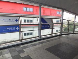 トレードセンター前駅3番出口