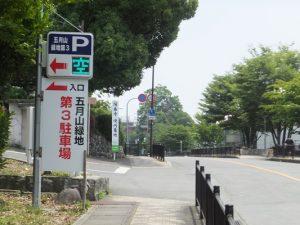 五月山緑地第3駐車場の入口