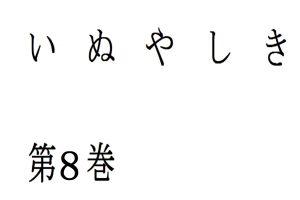 いぬやしき第8巻ネタバレ