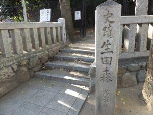 生田の森への入口