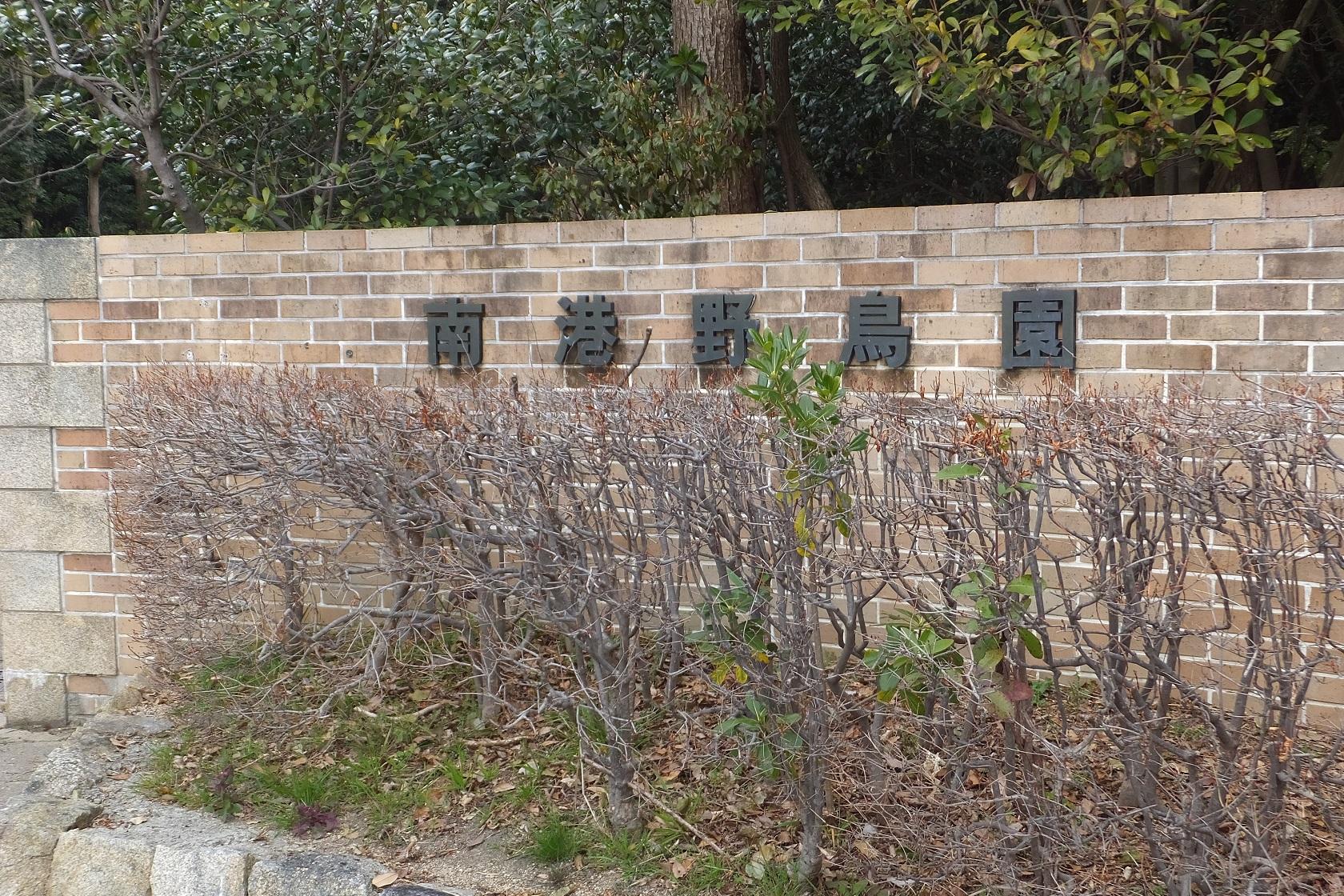 南港野鳥園の入口
