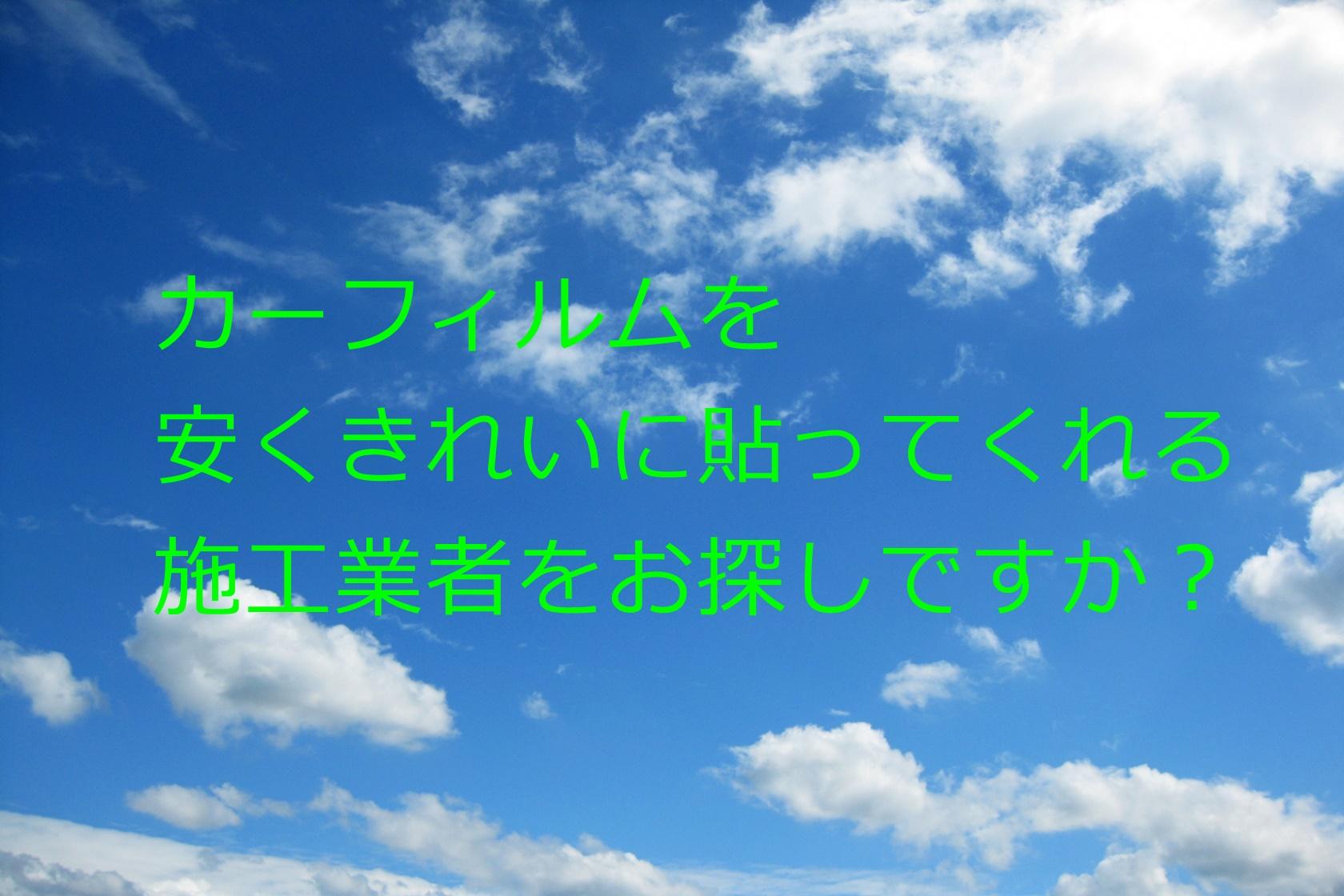 カーフィルムを安くきれいに貼ってくれる大阪の施工業者