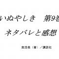 いぬやしき第9巻のネタバレと感想~さっそく読みましたが・・・