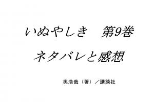 いぬやしき第9巻のネタバレと感想