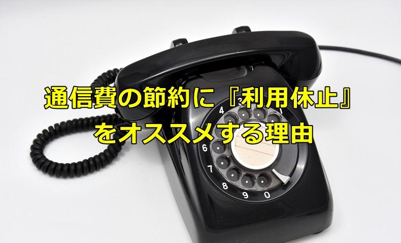 固定電話を利用休止にする方法