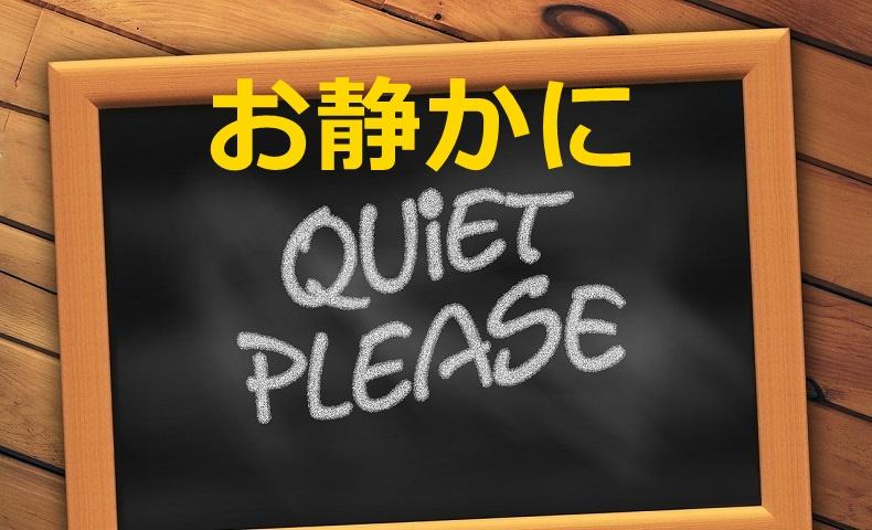 授業参観での母親同士のおしゃべりはご遠慮下さい