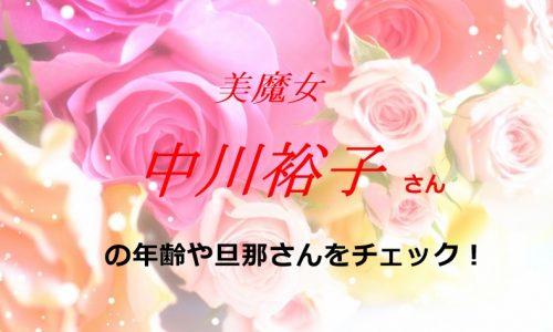 中川裕子さんの年齢や旦那さんについて