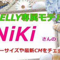 モデルNiKiさんのプロフィールをチェック!