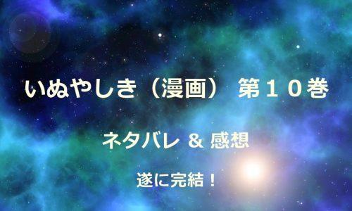 いぬやしき第10巻ネタバレ