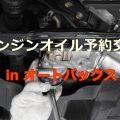 オートバックスWEB予約でオイル交換した時の料金や交換時間
