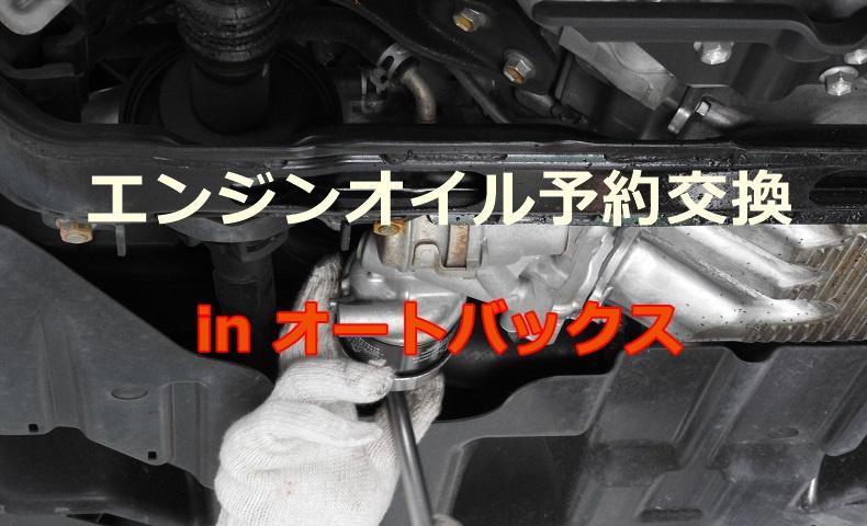 オートバックスのオイル交換