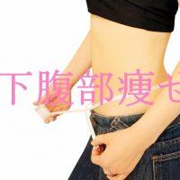 下腹部痩せ方法