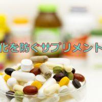 老化を防ぐサプリメント