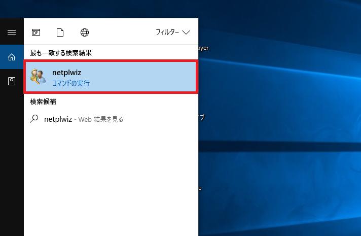 Windows10パスワードの省略