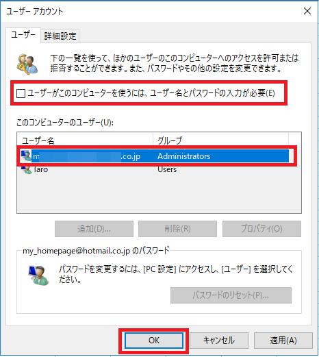 Windows10 ユーザーアカウント