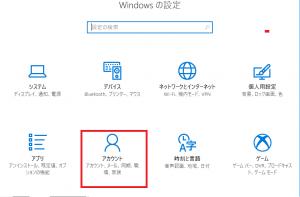 Windows10アカウント