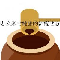 黒酢と玄米で健康ダイエット