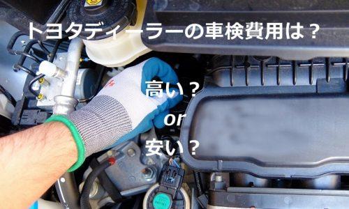 トヨタディーラーの車検費用