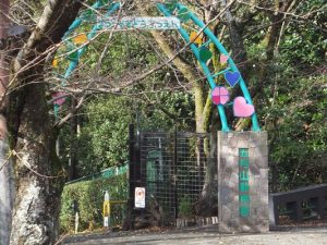 五月山動物園の入園口