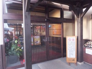 水春東香里店