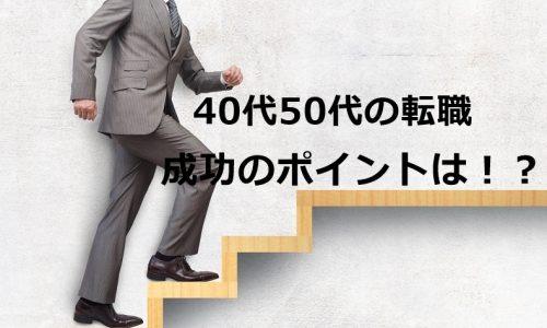 40代の転職成功のポイント