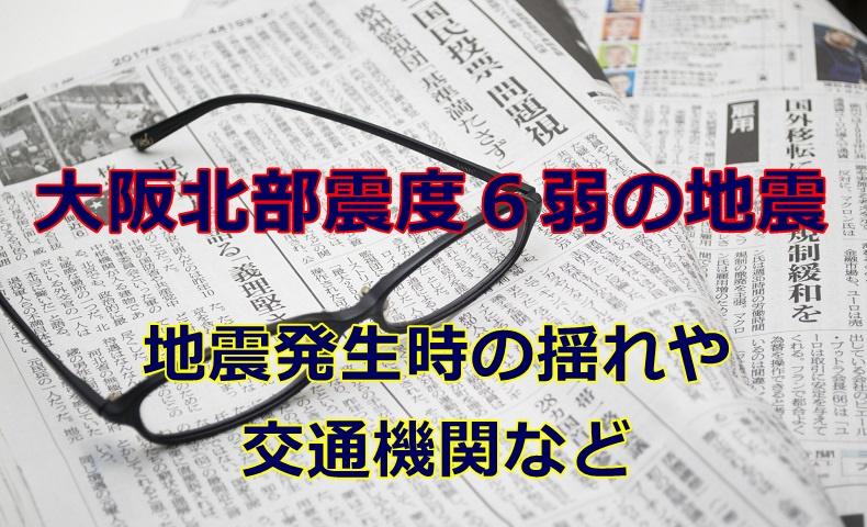 大阪北部地震震度6